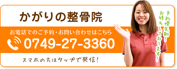 電話番号:0749-27-3360