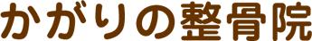 かがりの整骨院ロゴ