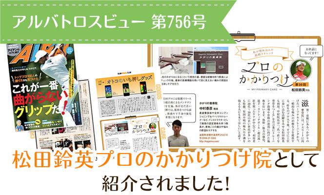 松田鈴英プロのかかりつけ院として紹介されました!