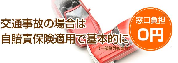 交通事故の場合は自賠責保険適応で基本的に0円です