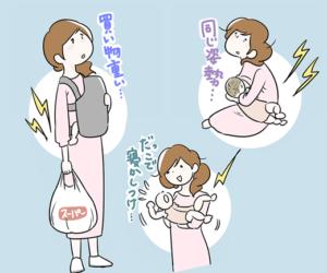 産後の負担のイラスト