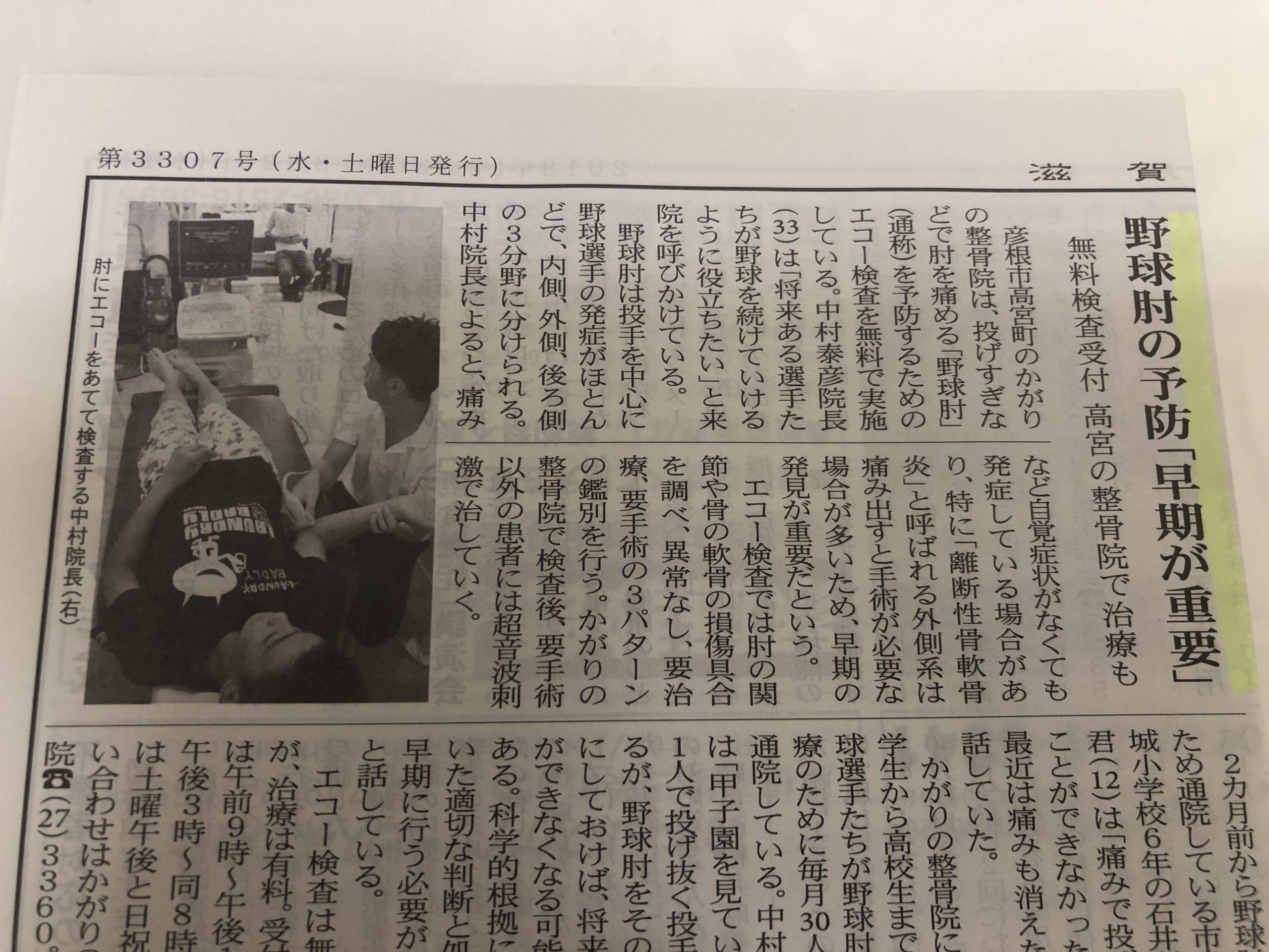 彦根市かがりの整骨院野球肘新聞記事