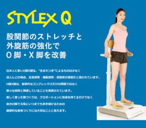 O脚矯正スタイレックスの画像